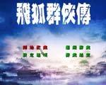 飞狐群侠传 中文版-策略战棋