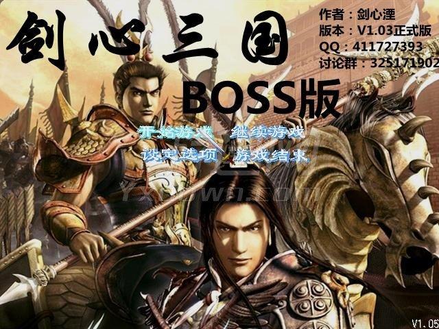 剑心三国 boss版