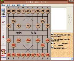 楚汉棋缘 中文版-单机桌面游戏下载