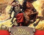 哥萨克之路