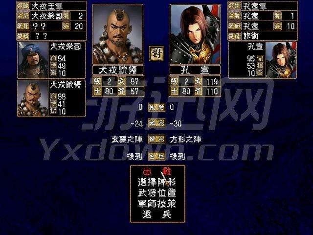 封神演义神魔传V2.3 中文版