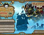 海盗之争 中文版