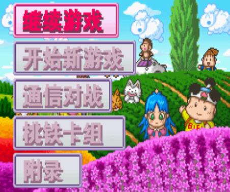 桃太郎电铁G 中文版