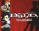 Blood+:双翼之战斗轮舞曲 PC版