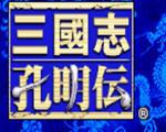 英杰传2三国志孔明传 中文版-策略战棋