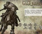 骑马与砍杀:卡拉迪亚二次分裂 中文版