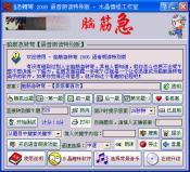 脑筋急转弯 2006 国际电信日语音朗读特别版