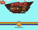 锋线凯蒂:背水一战 中文版