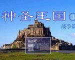 神圣王国3 中文版