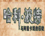 哈利波特与阿兹卡班的囚徒 中文版