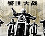 侠盗猎车手:圣安地列斯警匪大战 中文版
