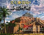 宝石探秘4:乌尔神谕 中文版