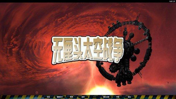 无厘头太空战争 中文版