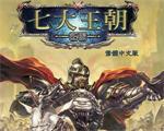 七大王朝:征服 繁体中文硬盘版