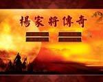 三国群英传之杨家将传奇 2015贺岁版