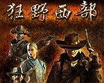 狂野西部 中文版