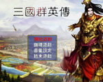 新三国志平传 中文版