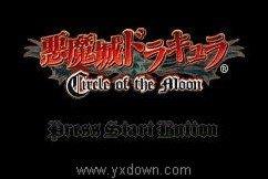 恶魔城-月下轮舞曲 中文版