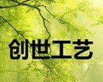创世工艺 中文版