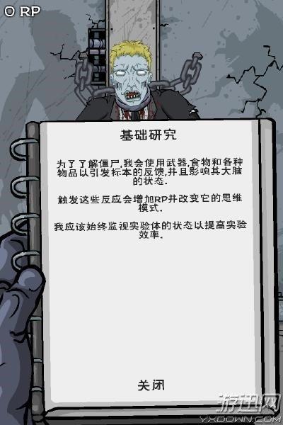 西游记打僵尸游戏_僵尸实验室 中文版-小黑游戏