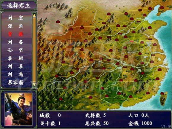 三国群英传2:慕容三国X5 最终版