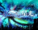 亿万年的星光 中文版