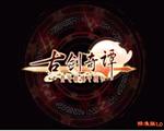 三国群英传2古剑奇谭1.0 中文版