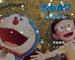 哆啦A梦:伴我同行 中文版