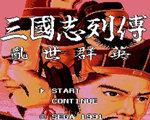 三国志列传:乱世群英 中文版