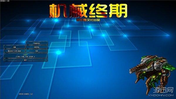 机械终期 中文版
