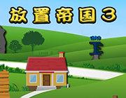 放置帝国3 中文版