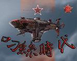 红色警戒2尤里的复仇�潘渴贝� 中文版