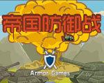 帝国防御战 汉化版
