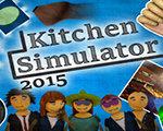 厨房模拟2015 英文版