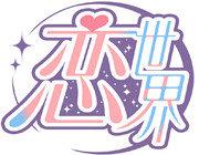 恋世界 电脑版v1.0-单机手机电脑游戏下载