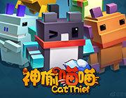 神偷喵喵 电脑版1.0-单机手机电脑游戏下载