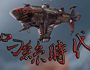 红色警戒2尤里的复仇�潘渴贝� 中文版3.0