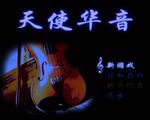 天使华音 中文版