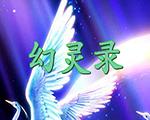 幻灵录 中文版