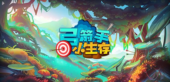 弓箭手小生存地图最新版游戏截图