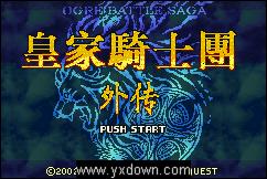 皇家骑士团:劳德思的骑士 中文版(GBA游戏)