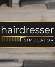 剪发模拟器 v1.0 电脑版