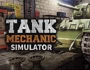 坦克维修模拟 破解版