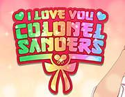 我爱你桑德斯上校 中文版