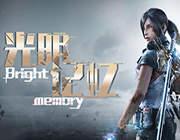 光明记忆 Steam正版
