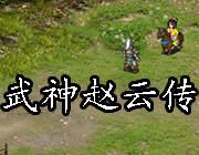 武神赵云传 中文版