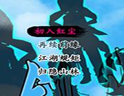 挥剑乾坤之剑出天地动 中文版