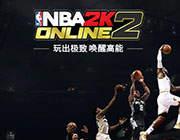 NBA2K Online 2 客户端0.1.1.160