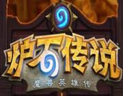 炉石传说:酒馆战棋 PC版