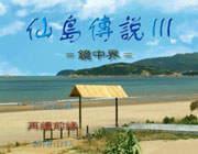 仙岛传说3:镜中界 中文版